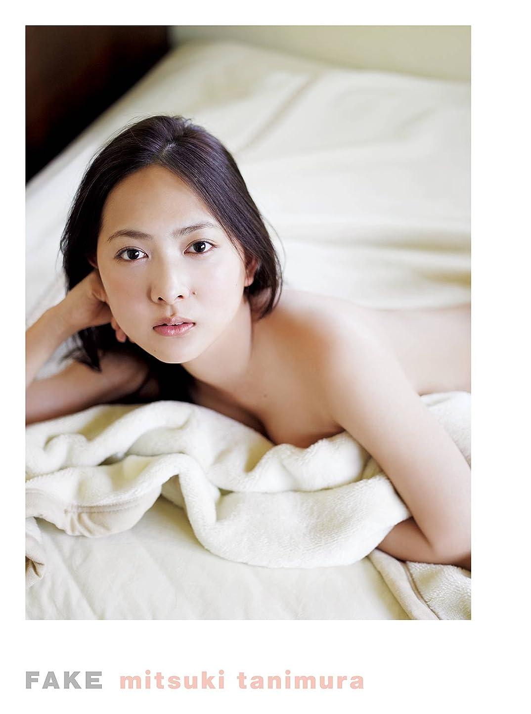 鉄道うそつき徴収谷村美月 写真集 『 FAKE 』
