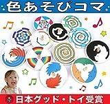 ▶︎美しい色遊び独楽(12個セット)日本グッド・トイ受賞おもちゃ 国立博物館に納めました。
