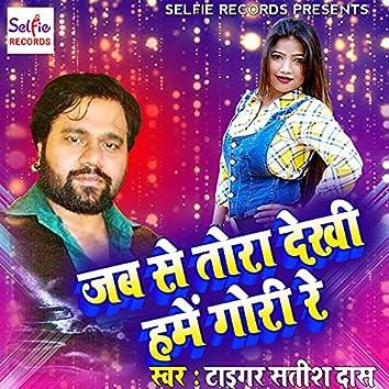 Jab Se Tora Dekhi Hume Gori Re - Single