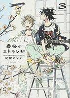 春風のエトランゼ 3 (Feelコミックス オンブルー)