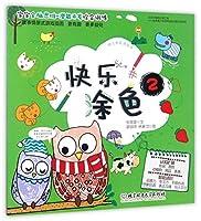 幼儿学前游戏书·快乐涂色·2