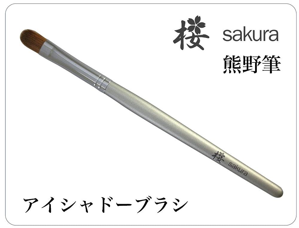 冷える控える極小熊野筆(アイシャドーブラシ) メイクブラシ 桜シリーズ