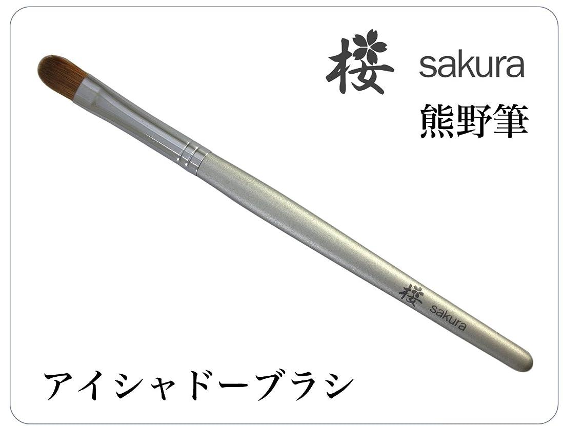 罰する好戦的な逆さまに熊野筆(アイシャドーブラシ) メイクブラシ 桜シリーズ