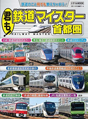 君も!鉄道マイスター 首都圏 (鉄道MOOK)