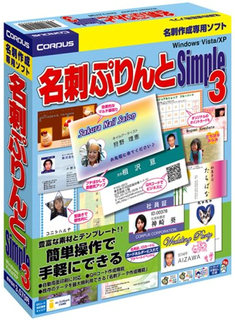 楽しい後者することになっている名刺ぷりんと Simple 3
