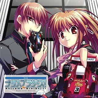 ラジオCD 「ラジオリトルバスターズ! ナツメブラザーズ」 Vol.2
