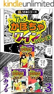 【極!合本シリーズ】The・かぼちゃワインシリーズ 3巻 表紙画像