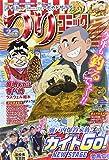 つりコミック 2015 年 02 月号 [雑誌]