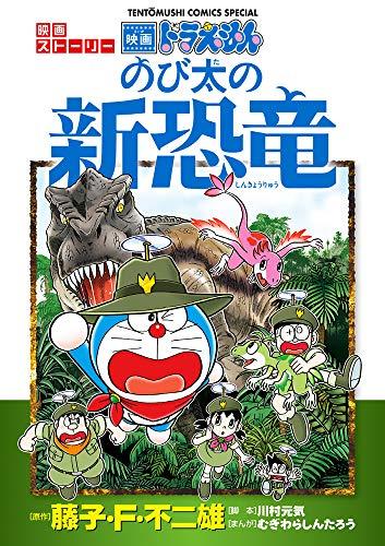 ドラえもん 映画ストーリー 『のび太の新恐竜』 (てんとう虫コミックススペシャル)
