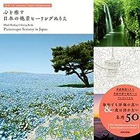 英訳つき 心を癒す日本の絶景ヒーリングぬりえ (Japanese‐English Bilingual Book)
