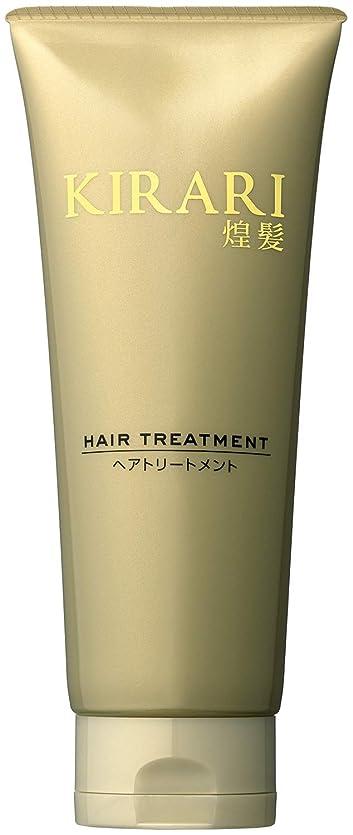 特定の元の妊娠した煌髪 KIRARI ヘアトリートメント 210g 健やかな美しい髪へ