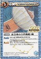 【シングルカード】未完成の古代戦艦:帆 (BS39-RV036) - バトルスピリッツ [BS39]十二神皇編 第5章(リバイバル) (C)