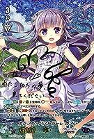 ヴァンガード Primary Melody(プライマリー メロディ) カラフル・パストラーレ カノン(銀箔押しサイン) V-EB05/SSP02 | スーパースペシャル バミューダ△