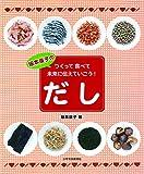 坂本廣子のだしの本―つくって食べて未来に伝えていこう!