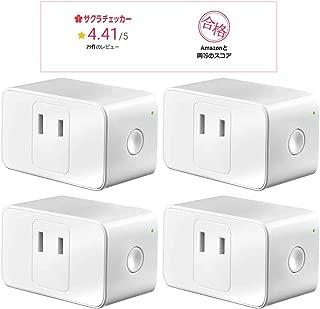 Meross WIFIスマートプラグ スマートコンセント ハブ不要 スイッチ 無線リモコン ソケット ワイヤレス Alexa/Google Home/IFTTT/LINE Clova対応 電源制御 遠隔操作 日本語の説明書付き(4個入り)