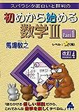 スバラシク面白いと評判の初めから始める数学3 Part1