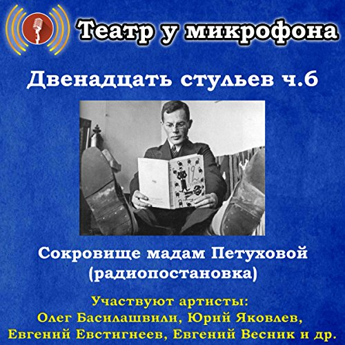 Sokrovishche madam Petuhovoy audiobook cover art