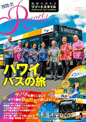 地球の歩き方 リゾートスタイル ハワイ バスの旅 2020~2021