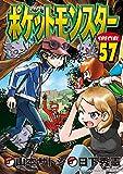 ポケットモンスタースペシャル(57) (てんとう虫コミックススペシャル)