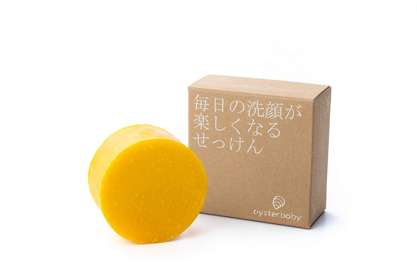 洞察力欠点猛烈なオイスターベイビー 洗顔石鹸 オレンジ&ラベンダー コールドプロセス製法 手作り石鹸 日本製