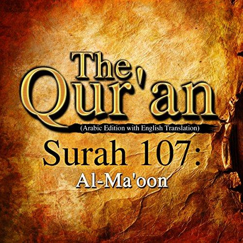 The Qur'an: Surah 107 - Al-Ma'oon cover art