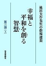 表紙: 池田大作先生の指導選集 幸福と平和を創る智慧 第三部[上] | 池田大作先生指導選集編集委員会