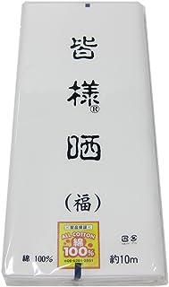 福印 文 皆様小巾晒 別織 綿100% 日本製 白色 さらし (福) 料理用、襦袢、腹帯や布おむつなどに