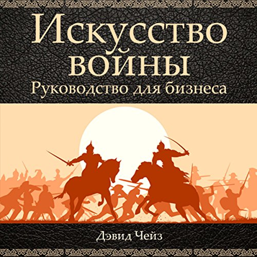 Art of War: A Guide for Business (Russian Edition) audiobook cover art