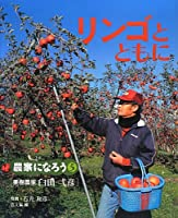 リンゴとともに―果樹農家・臼田弌彦 (農家になろう)