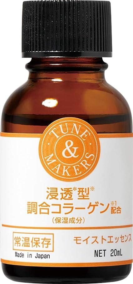 王朝水っぽい鎮静剤チューンメーカーズ 浸透型調合コラーゲン配合エッセンス 20ml 原液美容液