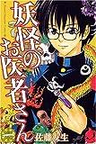妖怪のお医者さん(1) (講談社コミックス)