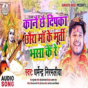 Kane Chhe Deepka Chhaura (Maithili)
