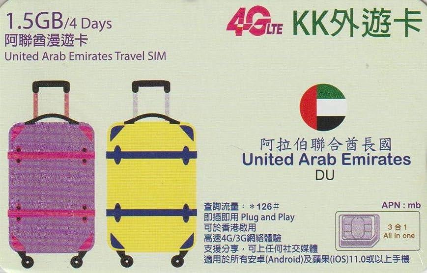 発掘するマントルリフト【KK】UAE アラブ首長国連邦 4G-LTE(3G,2G) 4日間 データ通信 1.5GB SIMカード 外遊カード