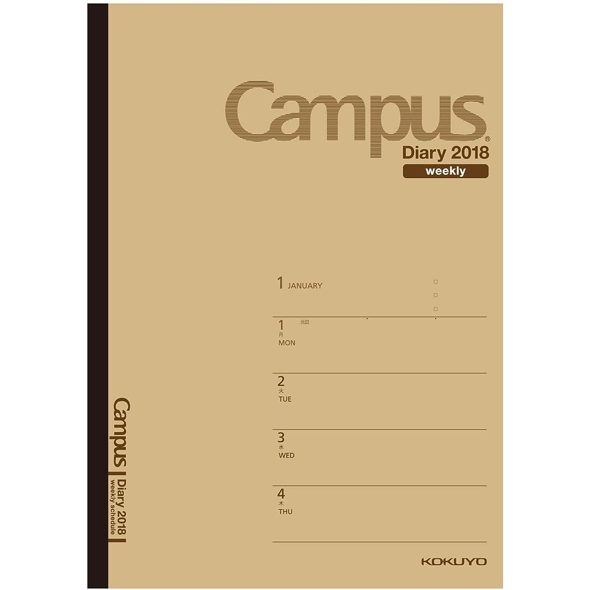 医療の再集計期限切れコクヨ キャンパスダイアリー 手帳 2018年 1月始まり ウィークリー B5 薄茶 ニ-CWHS-B5-18