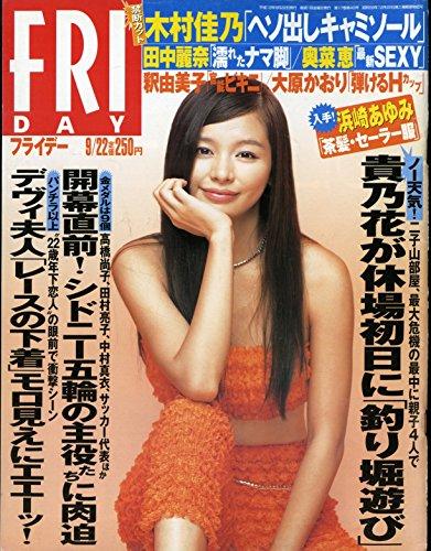 FRIDAY(フライデー) 2000年 9/22号[表紙]ビビアン・スー
