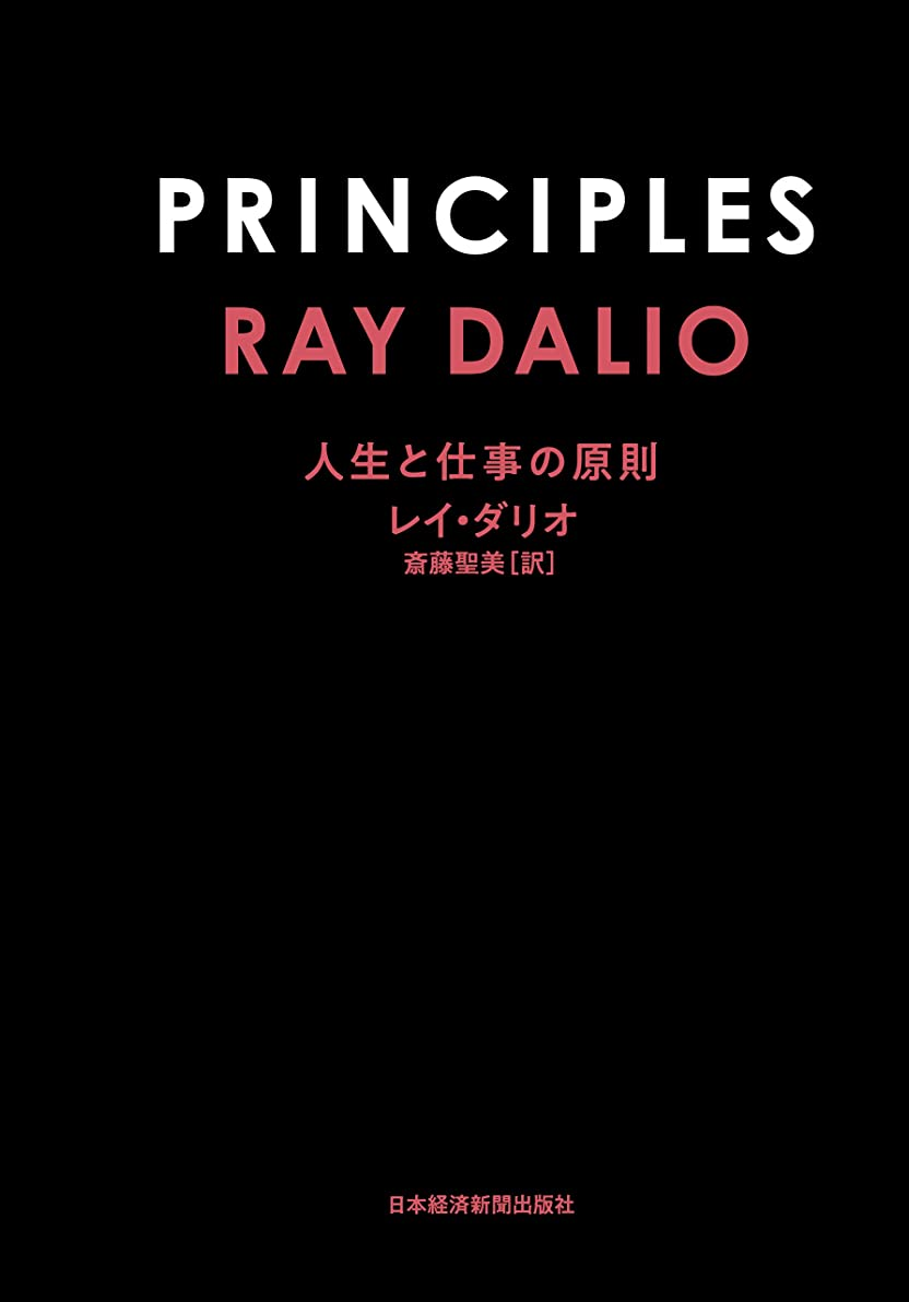 正確な物理的に事件、出来事PRINCIPLES(プリンシプルズ) 人生と仕事の原則