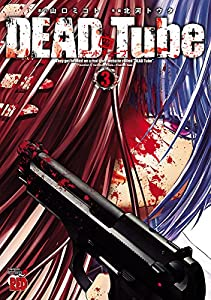 DEAD Tube ~デッドチューブ~ 3 (チャンピオンREDコミックス)
