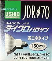 USHIO ダイクロハロゲン 150W形 口金E11 前面ガラス付 中角20° JDR110V-100WLM/K7-H