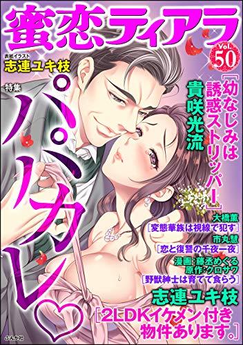 蜜恋ティアラ Vol.50 パパカレ [雑誌]の詳細を見る