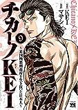チカーノKEI~米国極悪刑務所を生き抜いた日本人~ 9 (ヤングチャンピオン・コミックス)