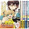 うどんの国の金色毛鞠 コミック 1-5巻セット (BUNCH COMICS)