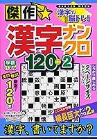 傑作☆漢字ナンクロ120+2 (Gakken Mook 学研パズル)