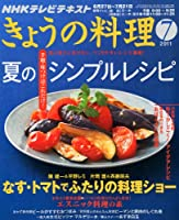 NHK きょうの料理 2011年 07月号 [雑誌]