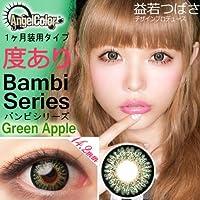 AngelColor エンジェルカラー バンビシリーズ【グリーンアップル】 度数:-0.50 カラコン 1ヶ月 1箱1枚入【度あり】