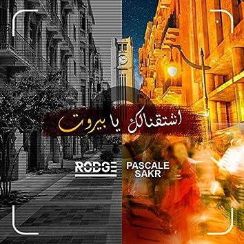 Shta'nalik Ya Beirut
