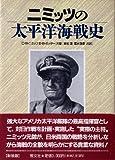 ニミッツの太平洋海戦史