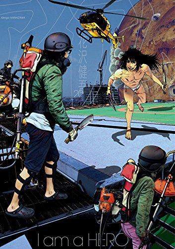 アイアムアヒーロー (20) (ビッグコミックス)