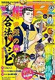 少年マガジンR 2019年5号 [2019年8月20日発売] [雑誌]