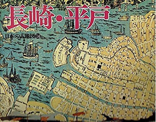 日本の古地図〈14〉長崎・平戸 (1977年)