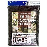 日本マタイ(MARSOL) 動物よけネット 強力フェンスネット 37.5mm目 1m×5m HC07049 切ってもほつれない角目タイプ 茶